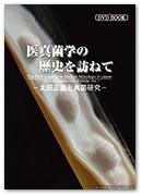 医真菌学の歴史を訪ねて 太田正雄と真菌研究 11