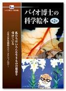 バイオ博士の科学絵本 2巻 16