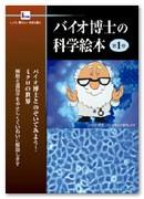 バイオ博士の科学絵本 1巻 15
