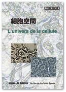 細胞空間   L'univers de la cellule 19