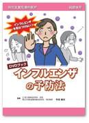 インフルエンザの予防法 25